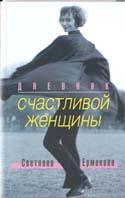Дневник счастливой женщины  Ермакова С. купить
