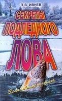 Секреты подледнего лова Зима рыбалке не помеха  Ивнев П.В. купить