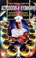 Астрология и кулинария  Омарр С., Рой М. купить