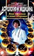 Астрология и медицина Ваш гороскоп и ваше здоровье  Хайндел М. купить