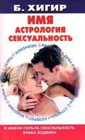 Имя Астрология Сексуальность  Хигир Б. купить