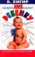 Как выбрать имя вашему ребенку Пособие для родителей  Хигир Б. купить