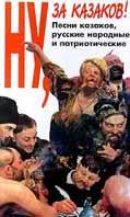 Ну, за казаков! Песни казаков, русские народные и патриотические   купить