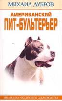 Американский пит-бультерьер   Дубров М. купить
