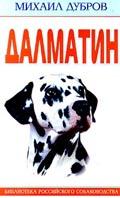 Далматин  Дубров М. купить