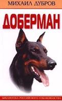 Доберман  Дубров М. купить