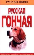 Русская гончая  Шиян Р. купить