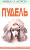 Пудель  Дубров М. купить