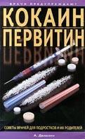 Кокаин, первитин и другие психостимуляторы  Данилин А. купить