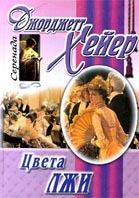 Цвета лжи Серия: Серенада - любовные романы  Хейер Дж. купить