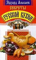 Секреты русской кухни  Алькаев Э.Н. купить
