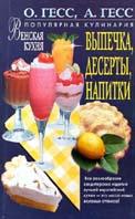 Венская кухня Выпечка, десерты, напитки  Гесс О., Гесс А. купить
