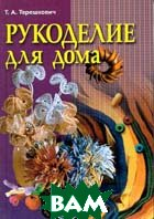 Рукоделие для дома   Т. А. Терешкович купить