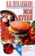 Моя кухня  Похлебкин В.В. купить