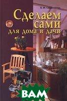 Сделаем сами для дома и дачи  В. М. Сафроненко купить