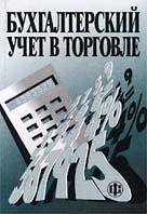 Бухгалтерский учет в торговле   Баканов М.И. купить