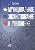 Муниципальное хозяйствование и управление Проблемы теории и практики 2-е изд., доп. и перераб.  Воронин А.Г. купить