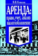 Аренда Право, учет, анализ, налогообложение  Ковалев В.В. купить