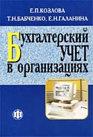 Бухгалтерский учет в организациях   4-е издание  Козлова Е.П. купить