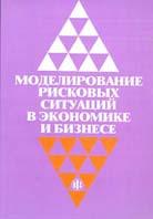 Моделирование рисковых ситуаций в экономике и бизнесе 2-е издание  Дубров А.М. и др. купить