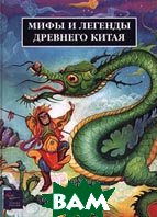 Мифы и легенды Древнего Китая   купить