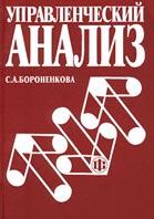 Управленческий анализ Учебное пособие  Бороненкова С.А. купить