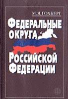 Федеральные округа Российской Федерации Анализ и перспективы развития   Гохберг М.Я. купить