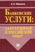 Банковские услуги Зарубежный и российский опыт  Иванов А.Н. купить