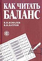 Как читать баланс 5-е издание  Ковалев В.В., Патров В.В. купить