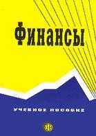Финансы Учебное пособие 4-е издание  Ковалева А.М. купить