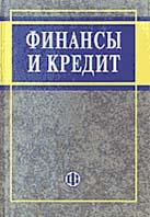 Финансы и кредит Учебное пособие  Ковалева А.М. купить
