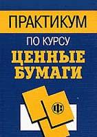 Практикум по курсу Ценные бумаги Учебное пособие  Колесников В.И. купить