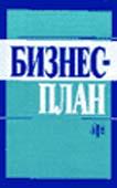 Бизнес-план Методические материалы 3-е издание  Маниловский Р.Г. купить