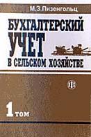 Бухгалтерский учет в сельском хозяйстве Том 1 4-е издание  Пизенгольц М.З. купить