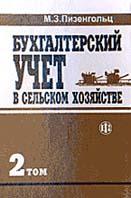 Бухгалтерский учет в сельском хозяйстве Том 2 4-е издание  Пизенгольц М.З. купить