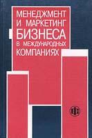 Менеджмент и маркетинг бизнеса в международных компаниях  Попов В.М. купить