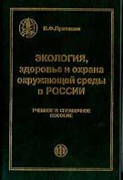 Экология, здоровье и охрана окружающей среды в России 3 издание  Протасов В.Ф. купить