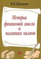 История финансовой мысли и политики налогов  Пушкарева В.М. купить
