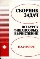 Сборник задач по курсу финансовых вычислений  Уланов В.А. купить