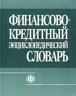 Финансово-кредитный энциклопедический словарь   купить