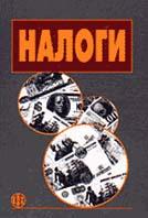 Налоги Учебное пособие 5 издание  Черник Д.Г. купить