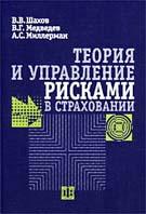 Теория и управление рисками в страховании  Шахов В.В. и др. купить