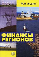 Финансы регионов  Яндиев М.И. купить