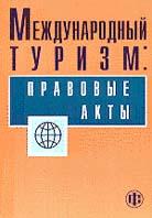 Международный туризм Правовые акты Учебное пособие  Волошин Н.И. купить