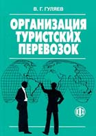 Организация туристских перевозок  Гуляев В.Г. купить