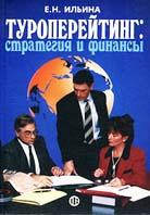 Туроперейтинг Стратегия и финансы  Ильина Е.Н. купить