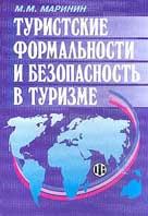 Туристские формальности и безопасность в туризме  Маринин М.М. купить