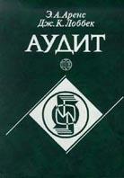 Аудит  Аренс Э.А. купить