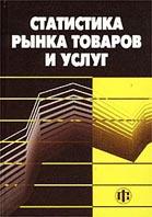 Статистика рынка товаров и услуг  Беляевский И.К. купить