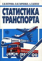 Статистика транспорта Учебник  Петрова Е.В. купить